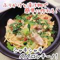 【レシピ】ふりかけと漬物で作れる!シャキシャキペペロンチーノ! by 板前パンダさん
