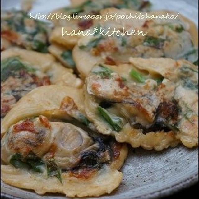 【牡蠣レシピ】おいしいチヂミ。牡蠣に合わせて一口サイズ。