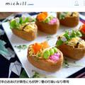 春の行楽にもぴったり✿春色の黒糖いなり寿司 michill3月レシピ&コラム掲載 by 桃咲マルクさん