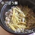 牛ごぼう飯