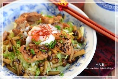 【べジ丼レシピ】焼き鳥風キャベツたっぷり鶏玉ベジ丼