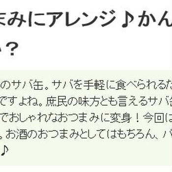 【掲載のお知らせ】レシピブログ「くらしのアンテナ」サバ缶アヒージョ特集