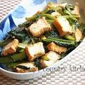 ミツカン追いがつおつゆと酢で作る厚揚げと小松菜の炒め物