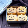 【ハロウィンおやつ】トースターでかぼちゃクッキー