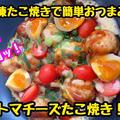 【レシピ】余ったたこ焼きで!たこ焼きとトマトチーズの鉄板焼き!