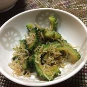 母の野菜料理。ちりめん山椒和えゴーヤと焼きナス|のど越しに満足。冷蔵庫はビールから炭酸水に