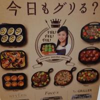 テガル!デキル!グリル! 最新グリルでお料理体験in大阪