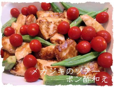 メカジキの揚げ焼き定食