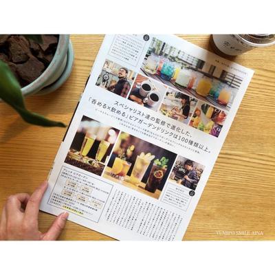 ワールドグルメバイキングアレッタ様のスムージーレシピ監修のお知らせ