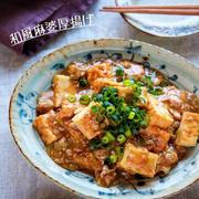 ♡和風麻婆厚揚げ♡【#簡単レシピ#節約#時短#ひき肉】