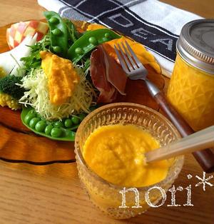 野菜を野菜で食べよう!ミキサーで簡単!すりおろし人参ドレッシング
