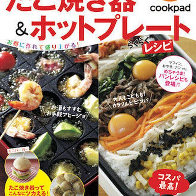『みんなのたこ焼き器&ホットプレート』雑誌掲載レシピ
