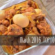 2016年3月の人気作り置き・常備菜のレシピ - TOP10