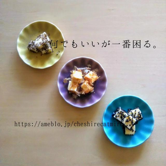 チーズのおつまみ (バジル・おかか・ごま塩)