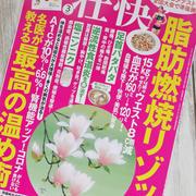 「壮快 3月号」に 四万十みやちゃんのリゾットレシピ特集が掲載!!