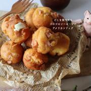 【動画レシピ】話題のプリン♡と手に入らないプリン。ゴロゴロソーセージのアメリカンドッグ