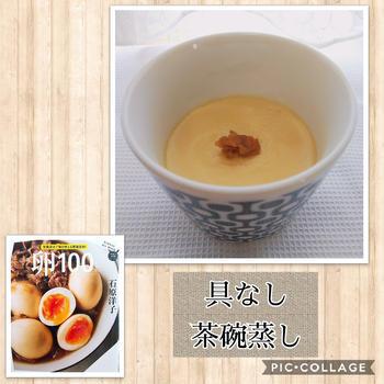 卵と出汁さえあれば~具なし茶碗蒸し~冷せば、玉子豆腐のよう!