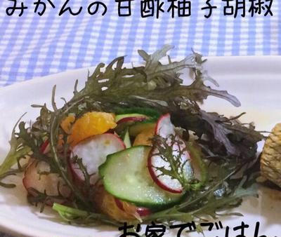 みかんの甘酢柚子胡椒