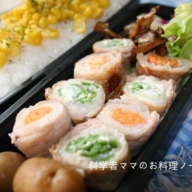 肉巻き2種類のお弁当☆マヨネーズは大丈夫?