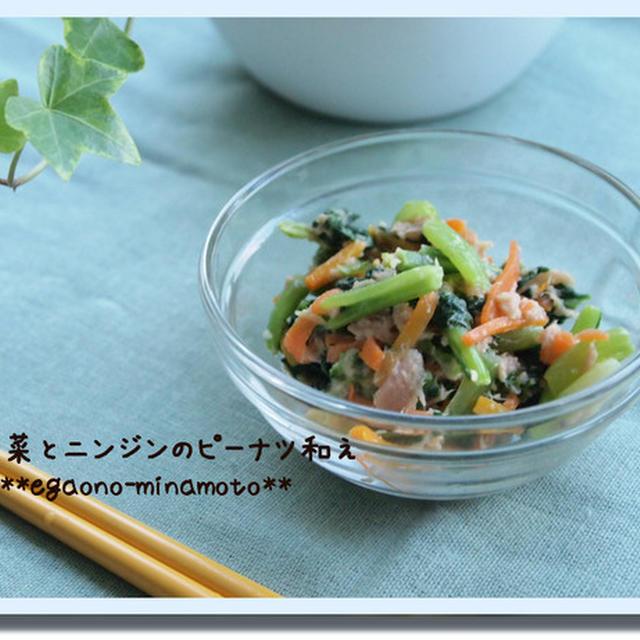 小松菜とニンジンのピーナツ和えを作ったよ。