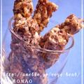 ライスクリスピーとナッツでチョコマシュマロスティック♪コーヒー風味の簡単おやつ by MOMONAOさん