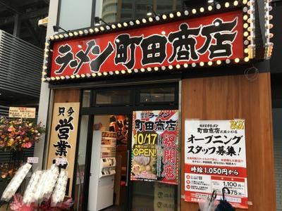 """""""横浜家系ラーメン町田商店武蔵小杉店オープン"""