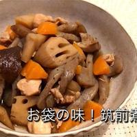 作り置き料理の定番!筑前煮の作り方〜絶品母の味!!
