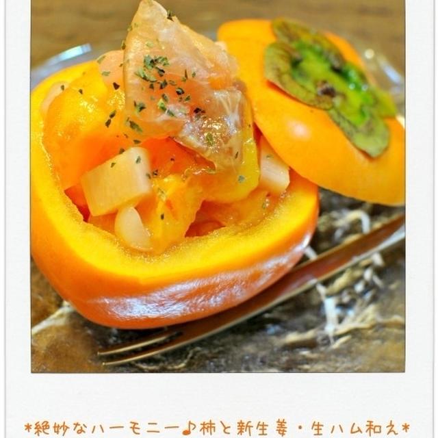 ☆絶妙なハーモニー♪柿と新生姜・生ハム和え☆