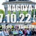 明日は雨にも負けず!名古屋ヴィーガングルメ祭りに出店させていただきます!