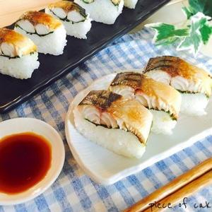焼いて巻いてできあがり!絶品焼きさば寿司レシピ