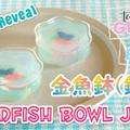 金魚鉢 錦玉羹 (赤ちゃんの性別発表) (動画レシピ) by オチケロンさん