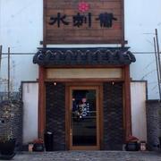 里芋餅とゆず茶の組み合わせがバッチリでした♪韓国菓子と伝統茶のプチセミナー☆スランジェ