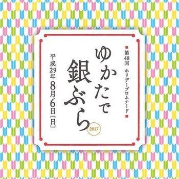 8/6はゆかたで銀ぶら(゚∀゚)資生堂株価付き