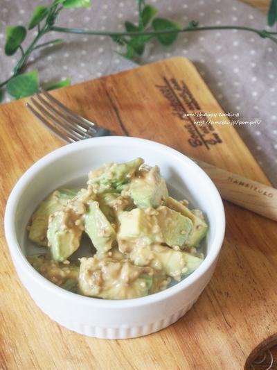 アボカドのねり胡麻サラダ。