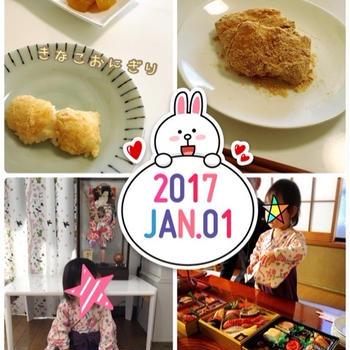 2017*あけましておめでとう*