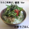 たらこ茶漬け〜緑茶Ver〜