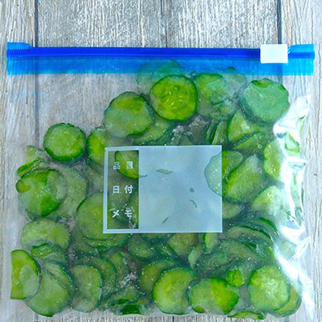 冷凍に不向きな食材の冷凍法♡サラダや和えものに瞬時に展開可能♡『塩もみきゅうり』《簡単*節約*作り置き》