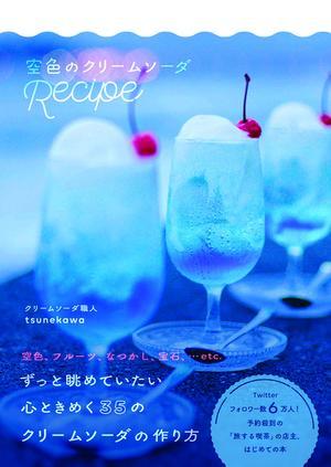 『空色のクリームソーダRecipe』<br>tsunekawa(著)<br><br>SNSで話題のク...