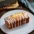 ジェノワーズ法できめ細かな【レモンのパウンドケーキ】#連載#レシピブログ
