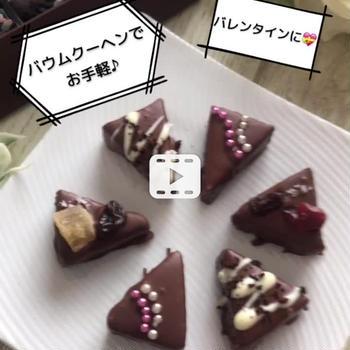 バレンタインに♪デコレーション楽しんでね!な、ひとくちバウムチョコケーキ