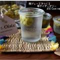 朝からびっくり…!自家製梅ジュースで作る梅サイダーゼリー
