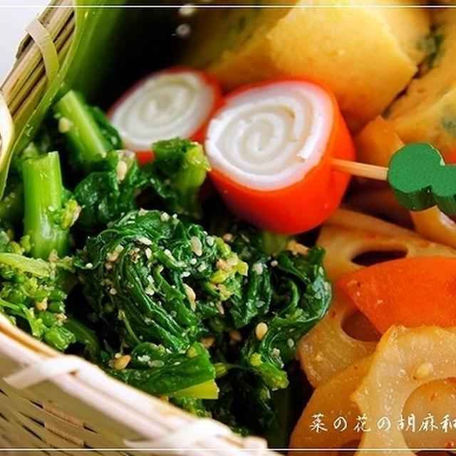 春のお弁当おかず <菜の花の胡麻和え>