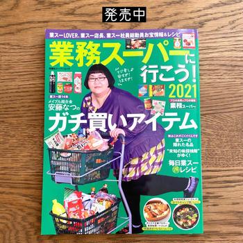 必見!【業務スーパーに行こう! 2021】発売中です #掲載誌のお知らせ