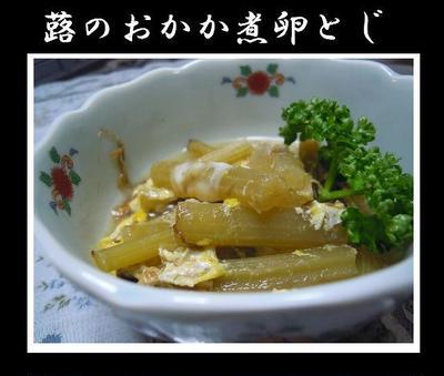 和な一品~蕗のおかか煮卵とじ~