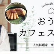 おうちカフェスイーツ特集♩【おとりよせネット】