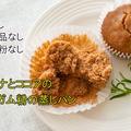 卵、小麦粉アレルギー『ソルガム粉で作るバナナとココアの蒸しパン』レシピ