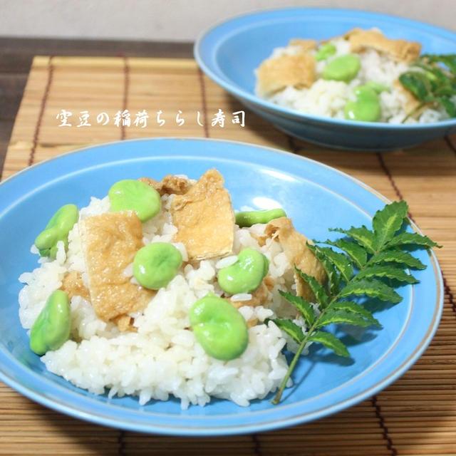 稲荷寿司より手軽♪空豆の稲荷ちらし寿司