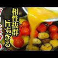 茄子とトマト!一緒炒めたら激旨★簡単なガリ玉炒めの作り方