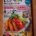 レシピブログmagazine Vol.3 夏号好評発売中!「簡単!おいしいおひる麺」