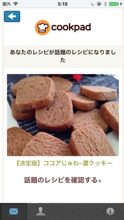 クックパッド話題のレシピ&人気検索TOP10入り☆